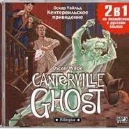 Оскар Уайльд - Кентервильское привидение / The Canterville Ghost