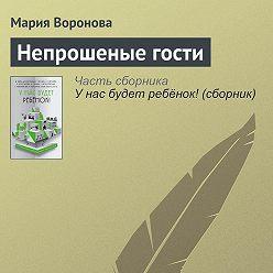 Мария Воронова - Непрошеные гости