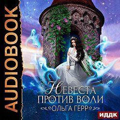 Ольга Герр - Невеста против воли