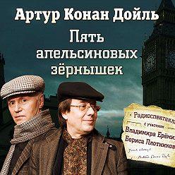 Артур Конан Дойл - Пять апельсиновых зернышек (спектакль)