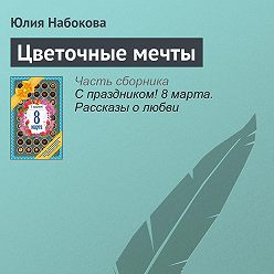 Юлия Набокова - Цветочные мечты
