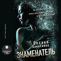 Оксана Алексеева - Знаменатель