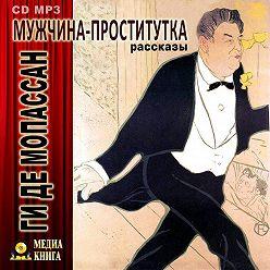 Ги де Мопассан - Мужчина-проститутка (сборник)