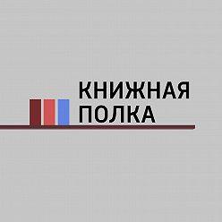 Маргарита Митрофанова - Альпина Паблишер: книжные новинки лета