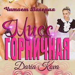 Дарья Кова - Мисс горничная