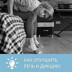 Петровна - Как улучшить речь и дикцию