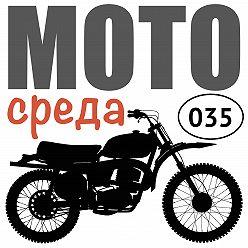 Олег Капкаев - Женщина – мотоциклист. Какая она?