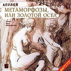Луций Апулей - Метаморфозы, или Золотой осел