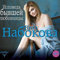 Ника Набокова - Исповедь бывшей любовницы. От неправильной любви – к настоящей