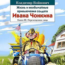 Владимир Войнович - Жизнь и необычайные приключения солдата Ивана Чонкина. Книга 3. Перемещенное лицо