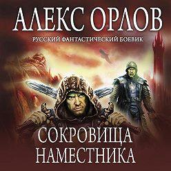 Алекс Орлов - Сокровища наместника