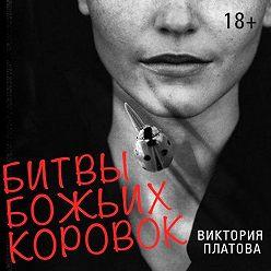 Виктория Платова - Битвы божьих коровок
