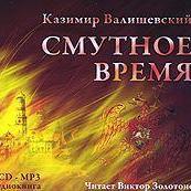 Казимир Валишевский - Смутное время