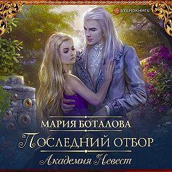 Мария Боталова - Академия невест. Последний отбор