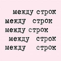 Лев Оборин - «На смерть Жукова» Иосифа Бродского