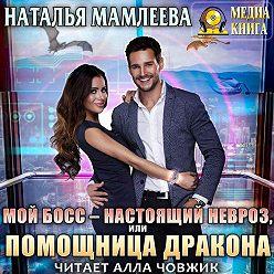 Наталья Мамлеева - Мой босс – настоящий невроз, или Помощница дракона