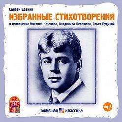 Сергей Есенин - Избранные стихотворения