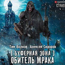 Тим Волков - Буферная Зона. Обитель Мрака
