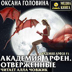 Оксана Головина - Академия Арфен. Отверженные
