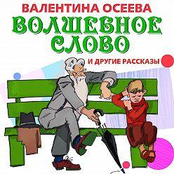 Валентина Осеева - Волшебное слово и другие рассказы