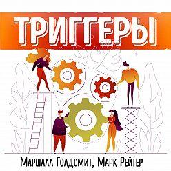 Роман Сергеев - Триггеры. Маршалл Голдсмит. Обзор