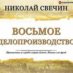 Николай Свечин - Восьмое делопроизводство