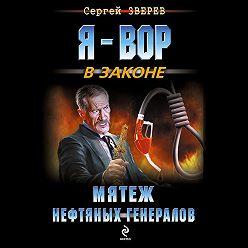 Сергей Зверев - Мятеж нефтяных генералов