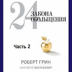Роберт Грин - 24 закона обольщения. Часть 2. Процесс обольщения