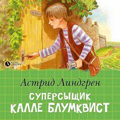 Астрид Линдгрен - Суперсыщик Калле Блумквист