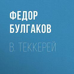 Федор Булгаков - В.Теккерей