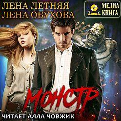 Елена Обухова - Монстр