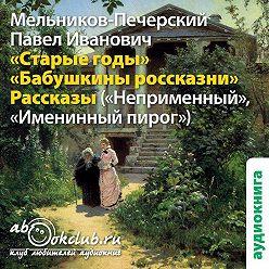Павел Мельников-Печерский - Старые годы и другие рассказы