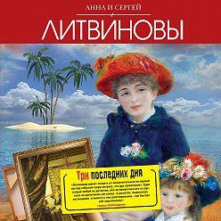 Анна и Сергей Литвиновы - Три последних дня