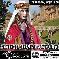 Елизавета Дворецкая - Венец Прямиславы