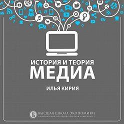 Илья Кирия - 1.6 Средства массовой информации и коммуникации