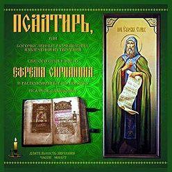 преподобный Ефрем Сирин - Псалтирь