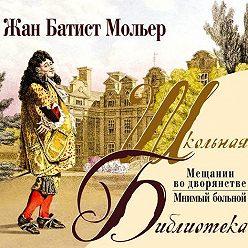 Мольер (Жан-Батист Поклен) - Мещанин во дворянстве. Комедии