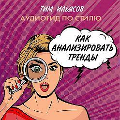 Тим Ильясов - Как анализировать тренды
