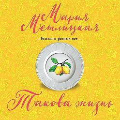 Мария Метлицкая - Такова жизнь (сборник)
