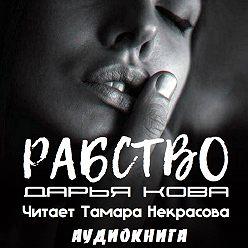 Дарья Кова - Рабство