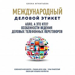 Елена Игнатьева - Алло, а это кто? Особенности ведения телефонных деловых переговоров