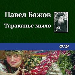 Павел Бажов - Тараканье мыло