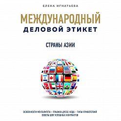 Елена Игнатьева - Бизнес-этикет разных стран: Страны Азии