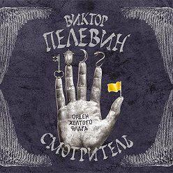 Виктор Пелевин - Смотритель. Книга 1. Орден желтого флага