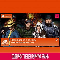 Михаил Судаков - Выпуск 9.2