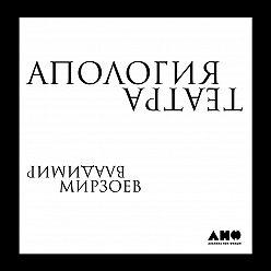 Владимир Мирзоев - Апология театра
