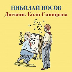 Николай Носов - Дневник Коли Синицына