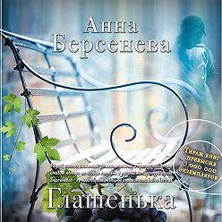 Анна Берсенева - Глашенька