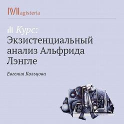 Евгения Кольцова - Теория фундаментальных мотиваций