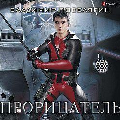 Владимир Поселягин - Прорицатель